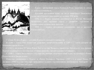 С конца XI века Курск — столица Курского удельного княжества. В 1238 г. город...