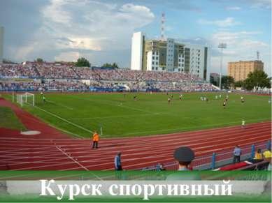 Курск спортивный
