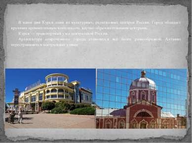 В наши дни Курск один из культурных, религиозных центров России. Город облада...
