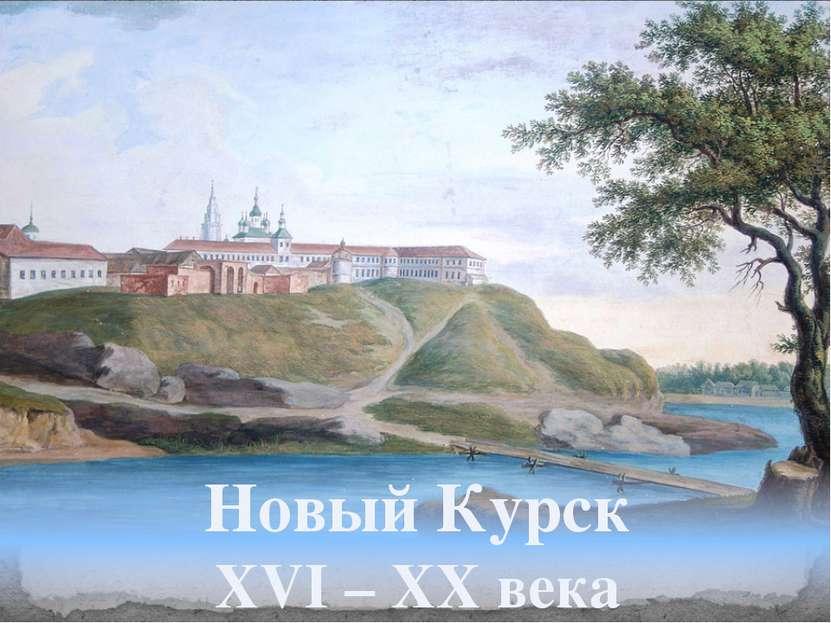 Новый Курск XVI – XX века