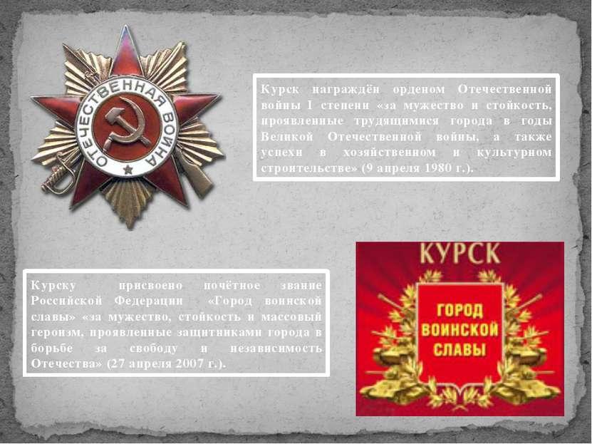 Курск награждён орденом Отечественной войны I степени «за мужество и стойкост...