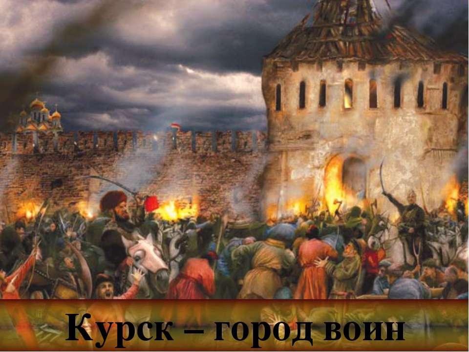 Курск – город воин