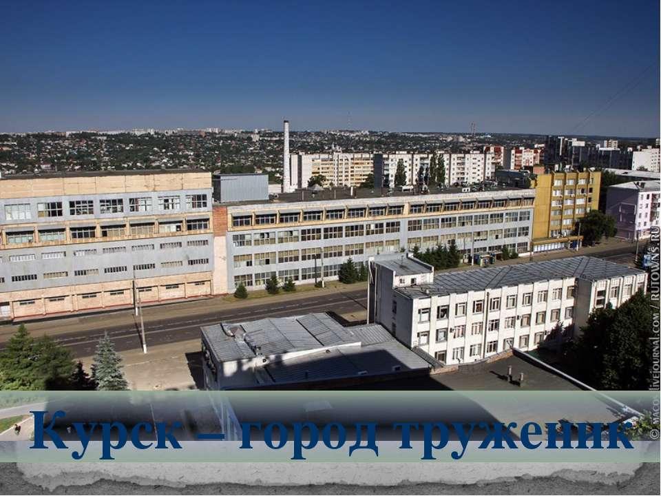 Курск – город труженик