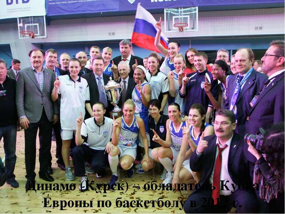 Динамо (Курск) – обладатель Кубка Европы по баскетболу в 2012 г.