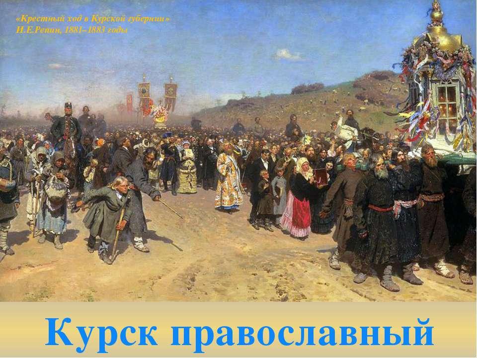 Курск православный «Крестный ход в Курской губернии» И.Е.Репин, 1881–1883 годы