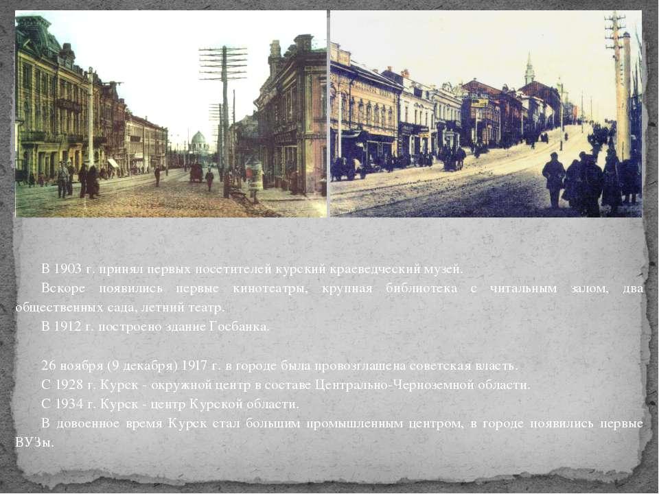 В 1903 г. принял первых посетителей курский краеведческий музей. Вскоре появи...