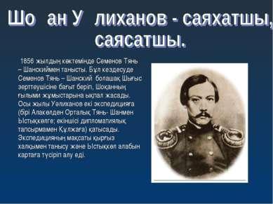 1856 жылдың көктемінде Семенов Тянь – Шанскиймен танысты. Бұл кездесуде Семен...
