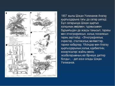 1857 жылы Шоқан Уәлиханов Алатау қырғыздарына тағы да сапар шегеді. Бұл сапар...