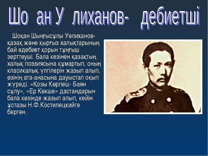 Шоқан Шыңғысұлы Уәлиханов- қазақ және қырғыз халықтарының бай әдебиет қорын т...