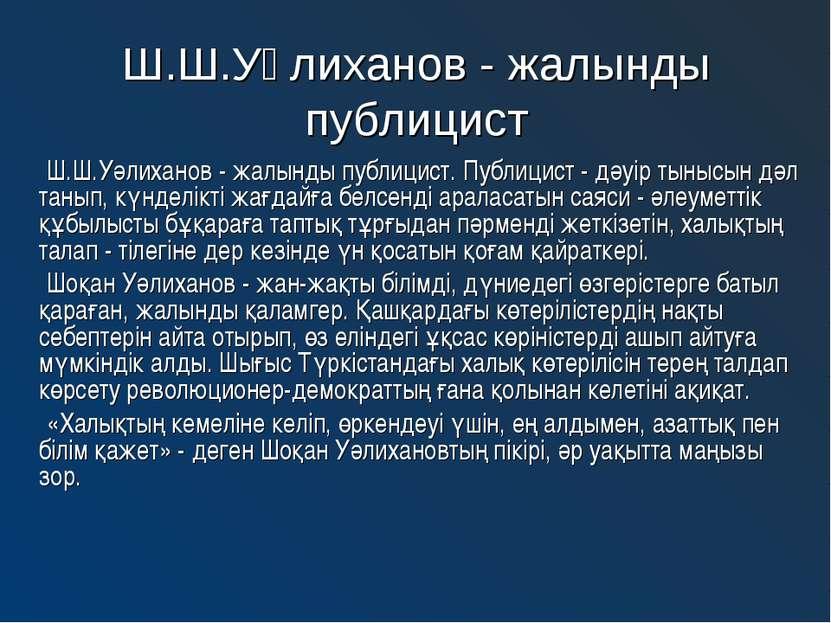 Ш.Ш.Уәлиханов - жалынды публицист Ш.Ш.Уәлиханов - жалынды публицист. Публицис...