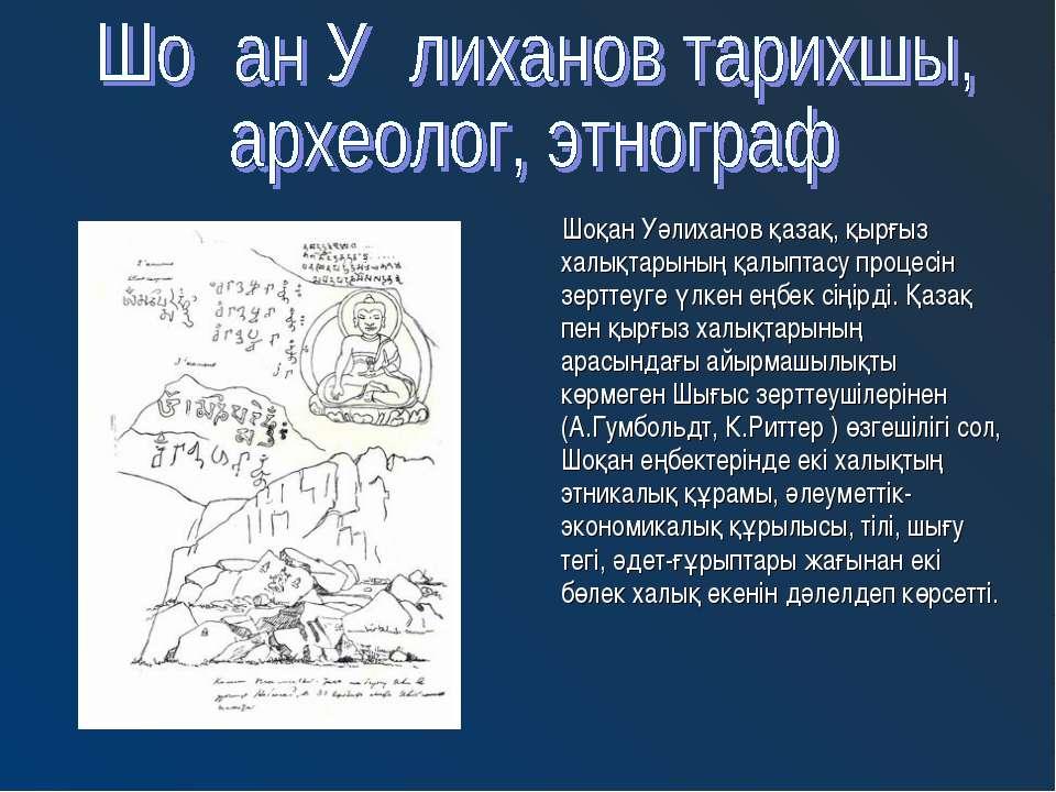 Шоқан Уәлиханов қазақ, қырғыз халықтарының қалыптасу процесін зерттеуге үлкен...