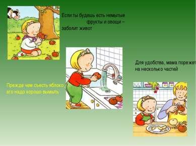 Если ты будешь есть немытые фрукты и овощи – заболит живот Прежде чем съесть ...