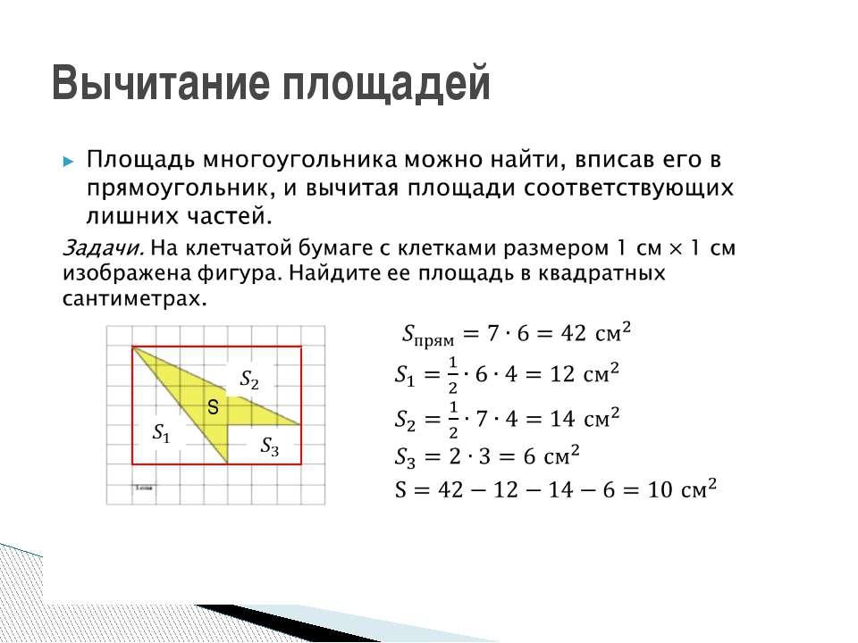 Вычитание площадей S