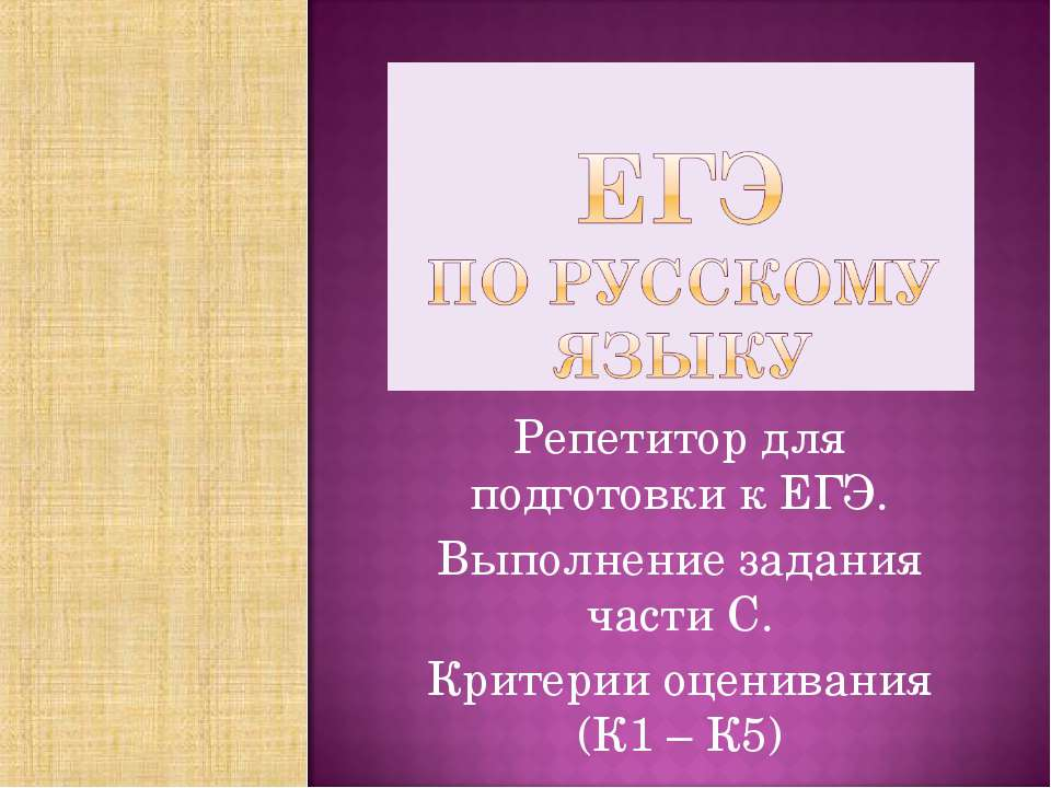 Репетитор для подготовки к ЕГЭ. Выполнение задания части С. Критерии оцениван...