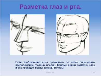 Разметка глаз и рта. * томаш о.в. Если изображение носа правильно, то легче о...