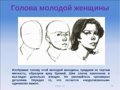 Голова молодой женщины * томаш о.в. Изображая голову этой молодой женщины, пр...