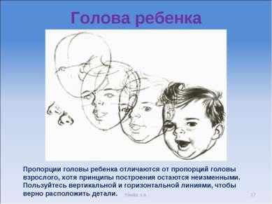 Голова ребенка Пропорции головы ребенка отличаются от пропорций головы взросл...