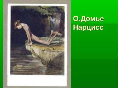 О.Домье Нарцисс