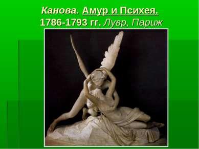 Канова. Амур и Психея. 1786-1793 гг. Лувр, Париж