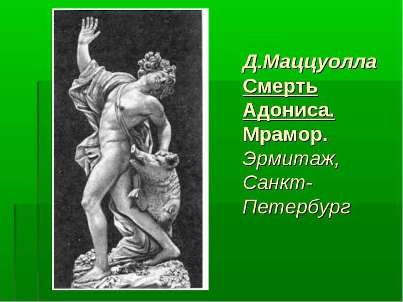 Д.Маццуолла Смерть Адониса. Мрамор. Эрмитаж, Санкт-Петербург
