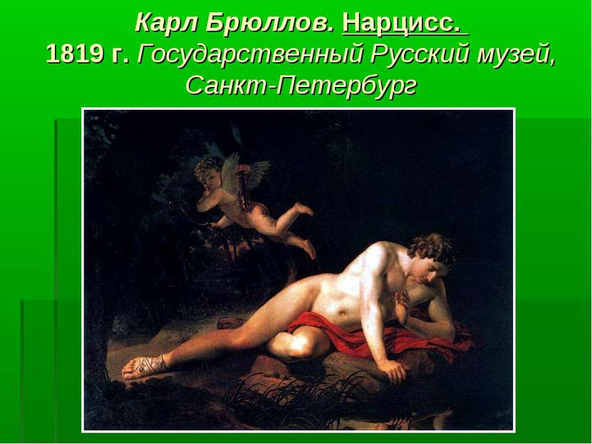 Карл Брюллов. Нарцисс. 1819 г. Государственный Русский музей, Санкт-Петербург