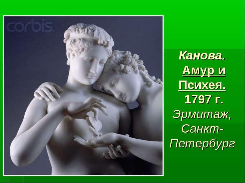 Канова. Амур и Психея. 1797 г. Эрмитаж, Санкт-Петербург