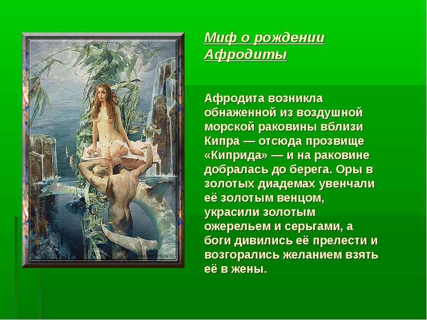 Миф о рождении Афродиты Афродита возникла обнаженной из воздушной морской рак...