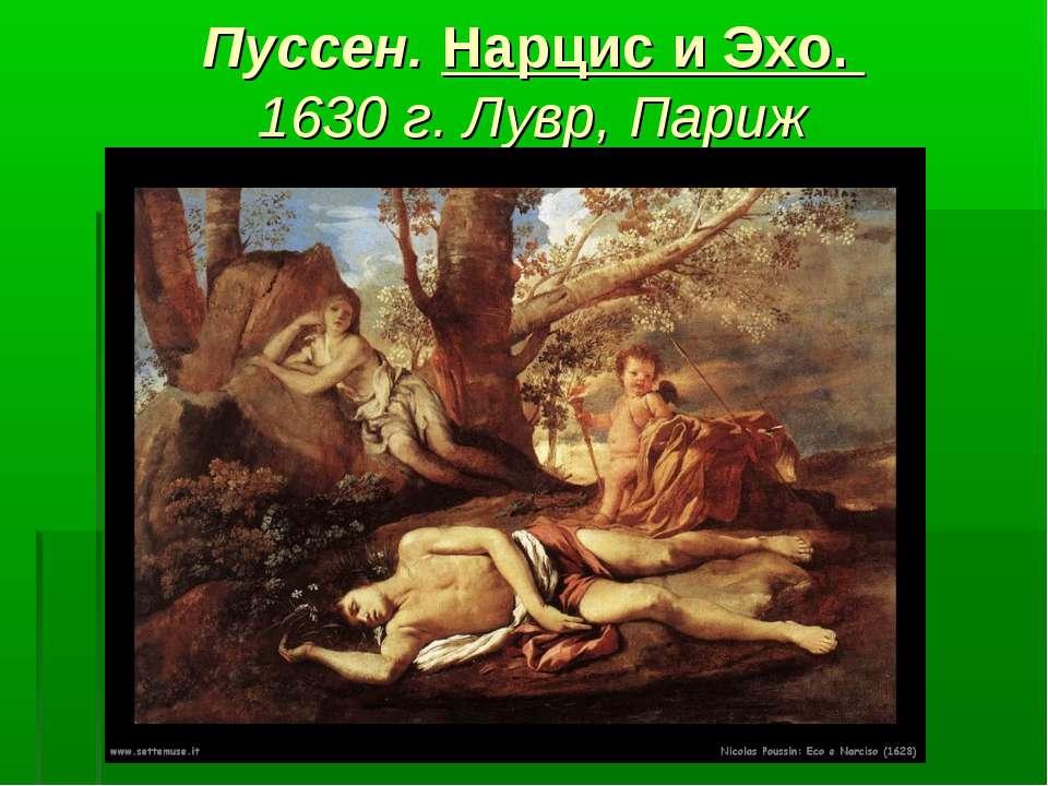 Пуссен. Нарцис и Эхо. 1630 г. Лувр, Париж