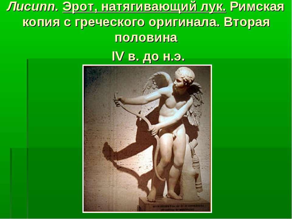 Лисипп. Эрот, натягивающий лук. Римская копия с греческого оригинала. Вторая ...