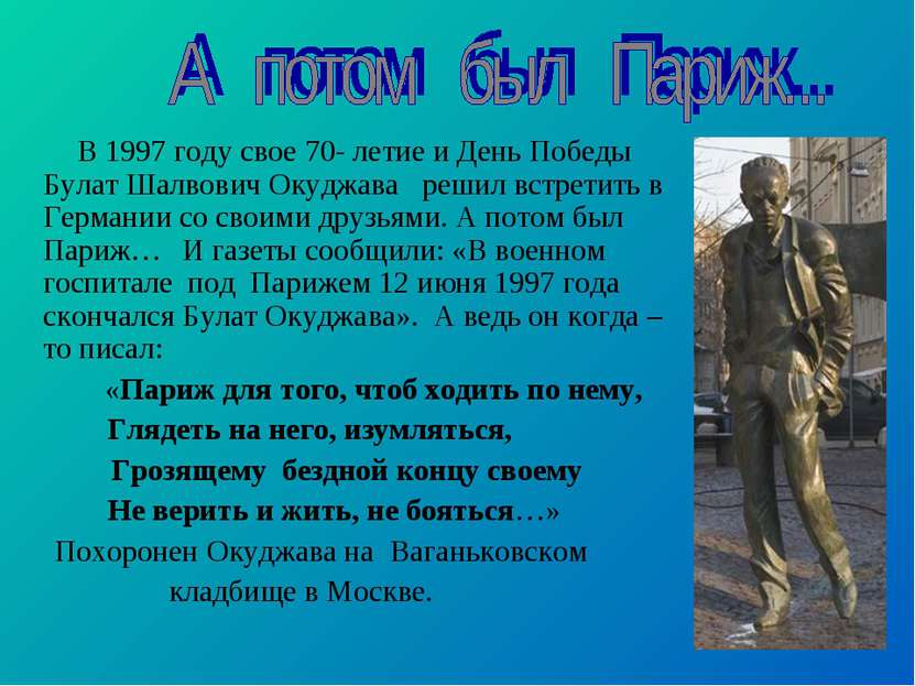 В 1997 году свое 70- летие и День Победы Булат Шалвович Окуджава решил встрет...