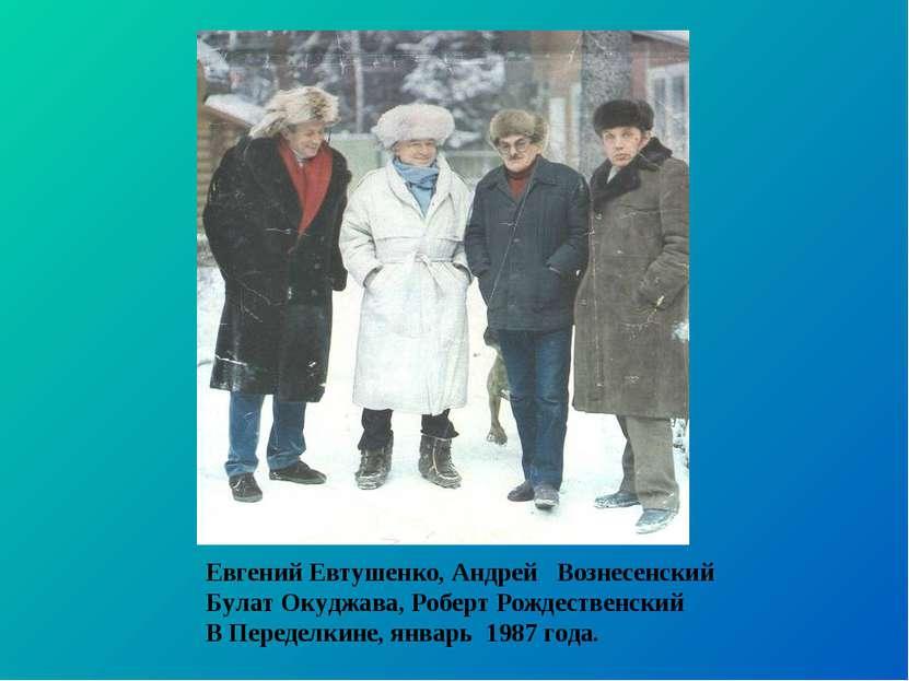 Евгений Евтушенко, Андрей Вознесенский Булат Окуджава, Роберт Рождественский ...