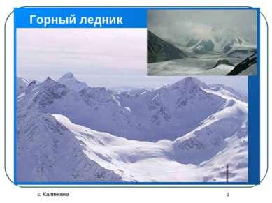 с. Калиновка * Горный ледник