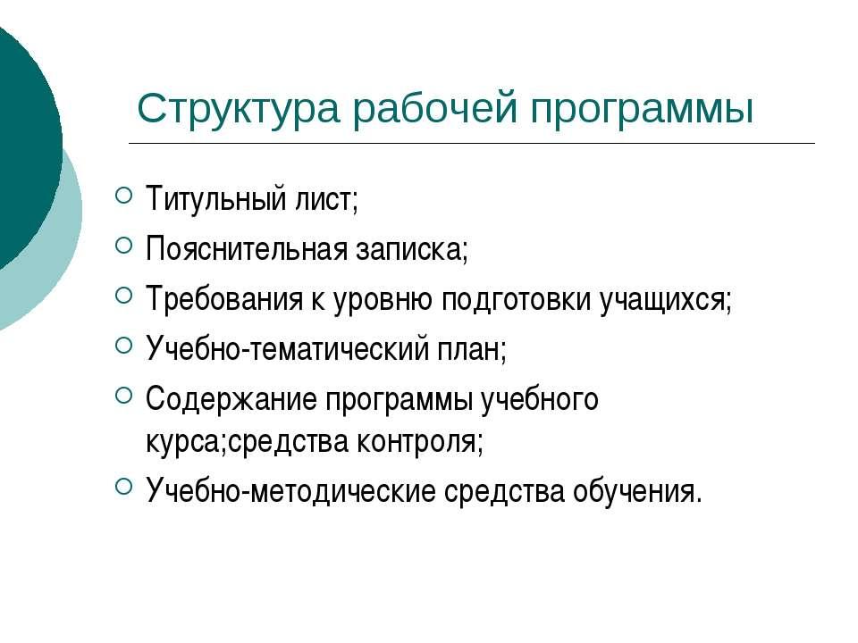 Структура рабочей программы Титульный лист; Пояснительная записка; Требования...