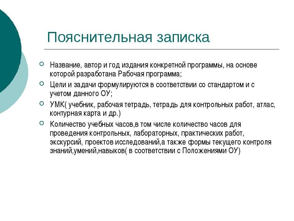 Пояснительная записка Название, автор и год издания конкретной программы, на ...