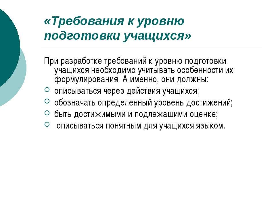 «Требования к уровню подготовки учащихся» При разработке требований к уровню ...