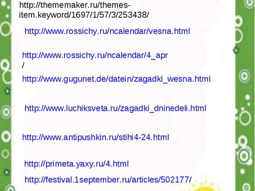 http://www.rossichy.ru/ncalendar/vesna.html http://www.rossichy.ru/ncalendar/...