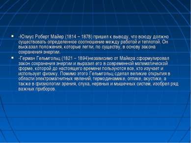 -Юлиус Роберт Майер (1814 – 1878) пришел к выводу, что всюду должно существов...