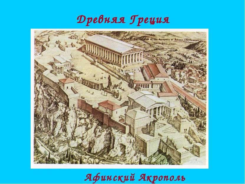 Древняя Греция Афинский Акрополь