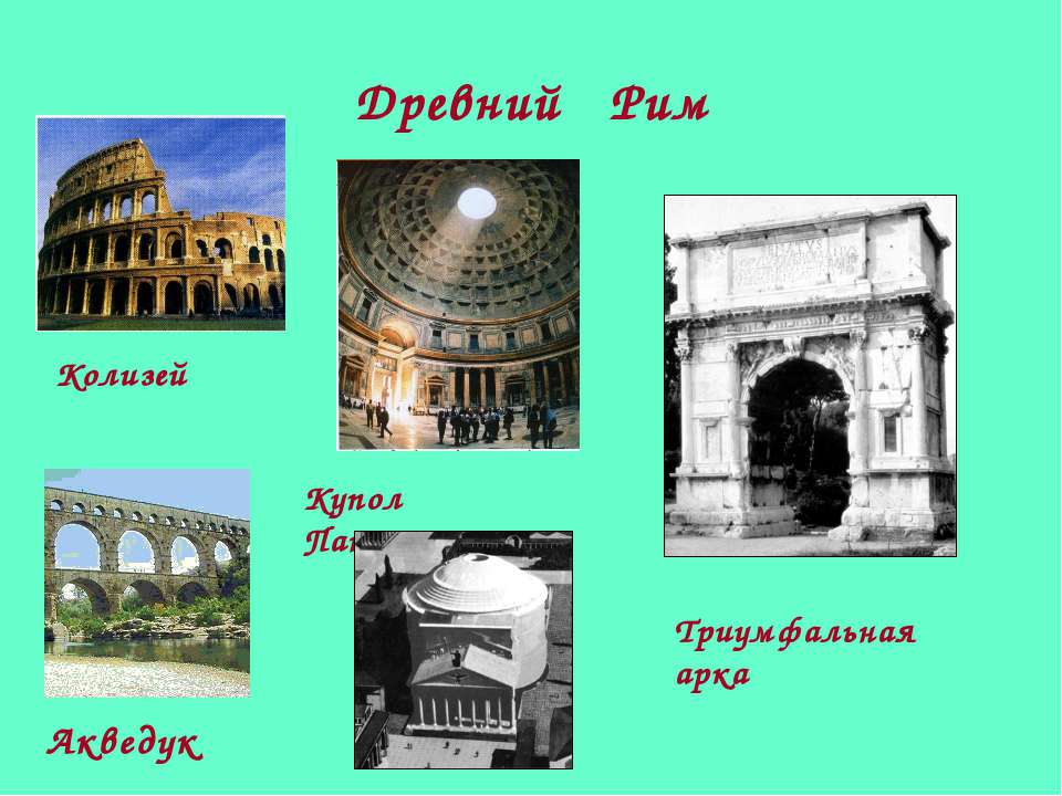 Древний Рим Колизей Купол Пантеона Акведук Триумфальная арка