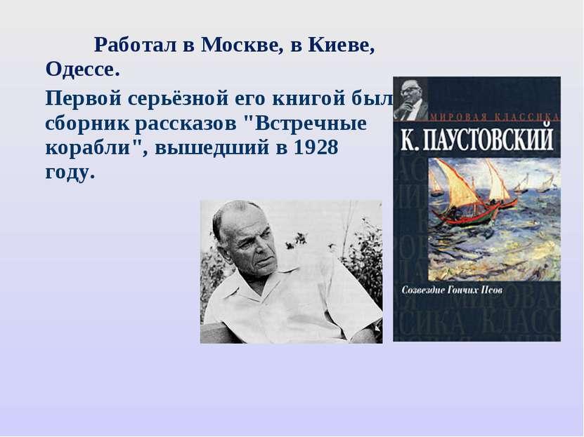 Работал в Москве, в Киеве, Одессе. Первой серьёзной его книгой был сборник ра...