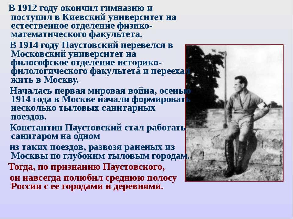 В 1912 году окончил гимназию и поступил в Киевский университет на естественно...