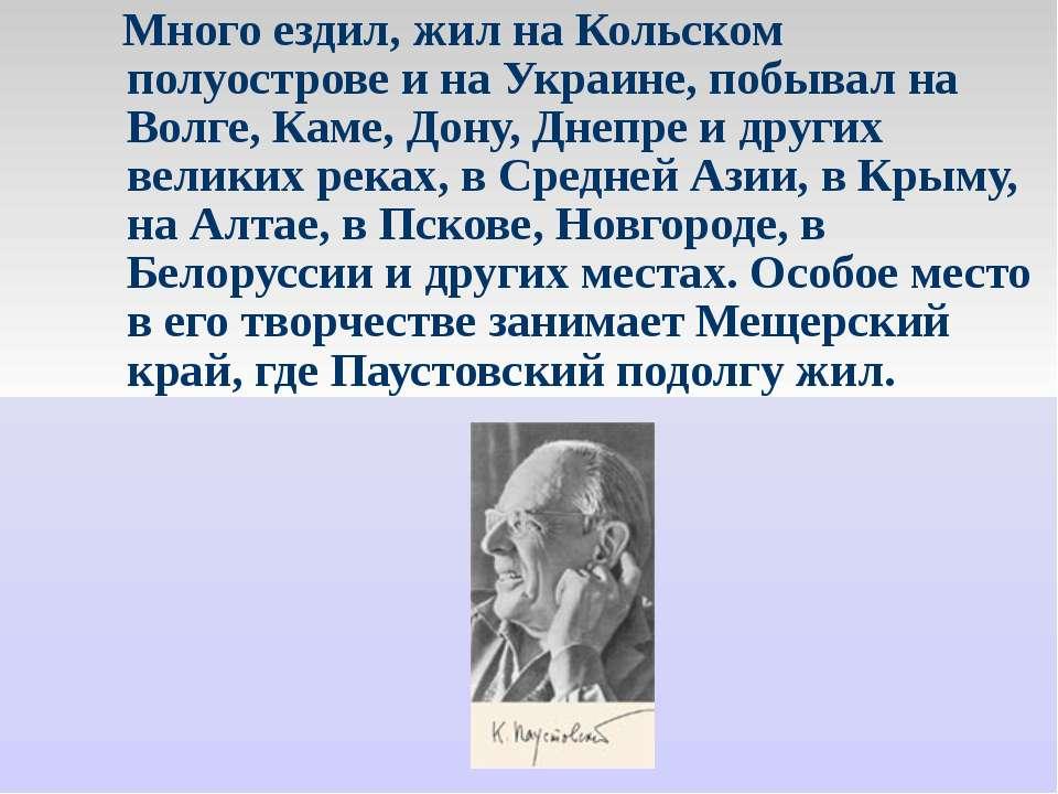 Много ездил, жил на Кольском полуострове и на Украине, побывал на Волге, Каме...