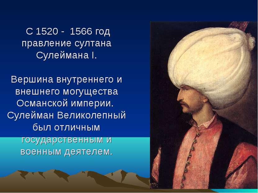 С 1520 - 1566 год правление султана Сулеймана I. Вершина внутреннего и внешне...