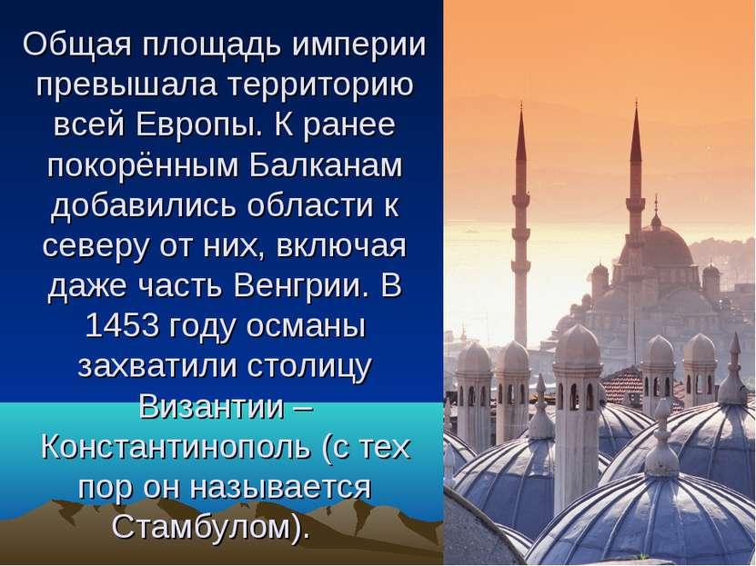 Общая площадь империи превышала территорию всей Европы. К ранее покорённым Ба...