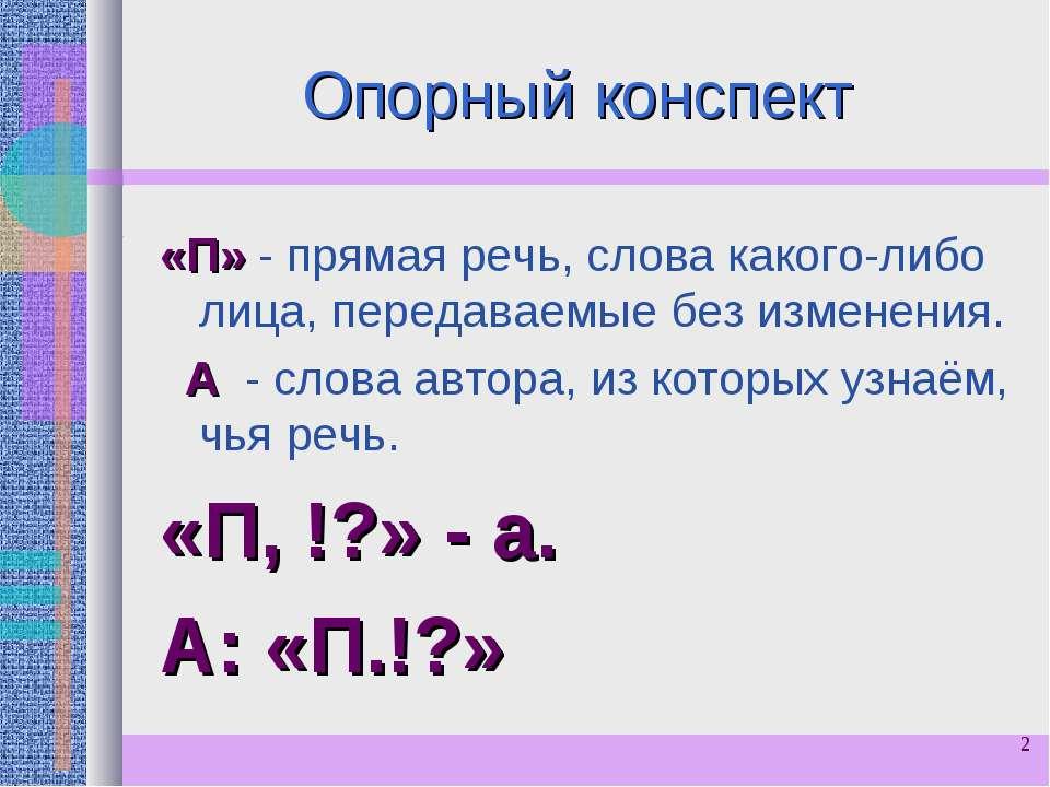 * Опорный конспект «П» - прямая речь, слова какого-либо лица, передаваемые бе...