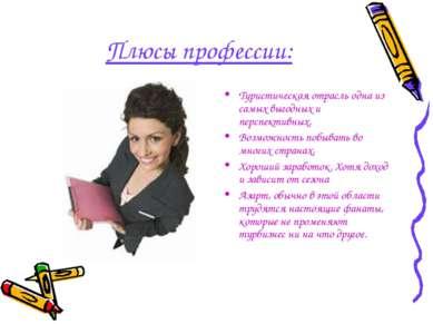 Плюсы профессии: Туристическая отрасль одна из самых выгодных и перспективных...