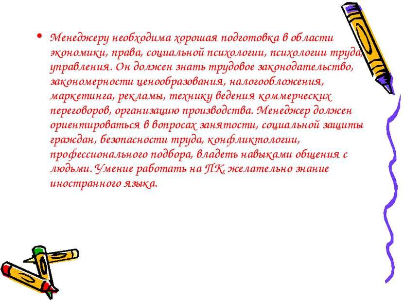 Менеджеру необходима хорошая подготовка в области экономики, права, социально...