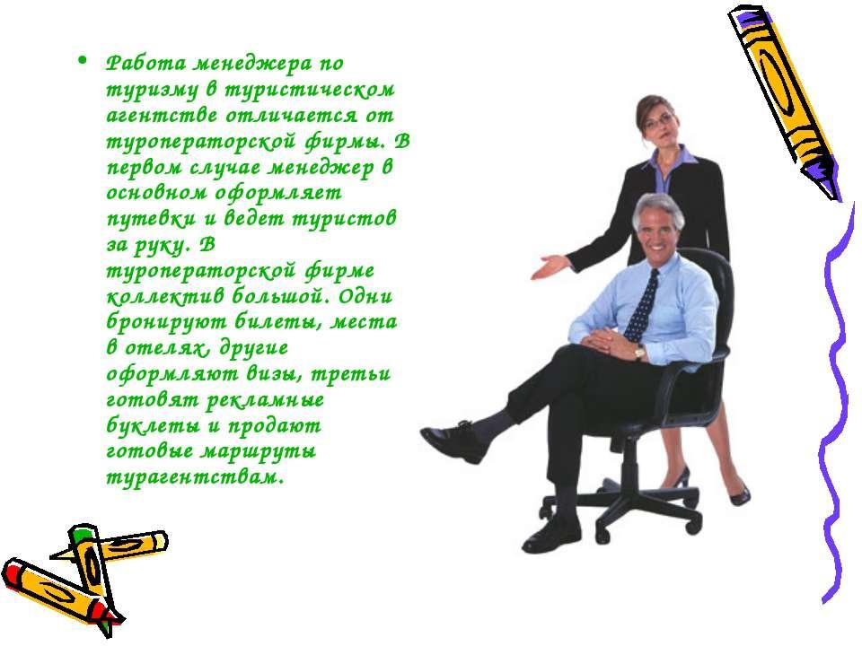 Работа менеджера по туризму в туристическом агентстве отличается от туроперат...