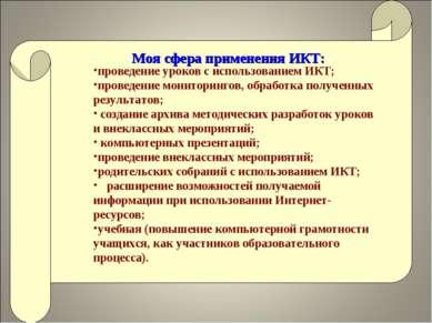 проведение уроков с использованием ИКТ; проведение мониторингов, обработка по...