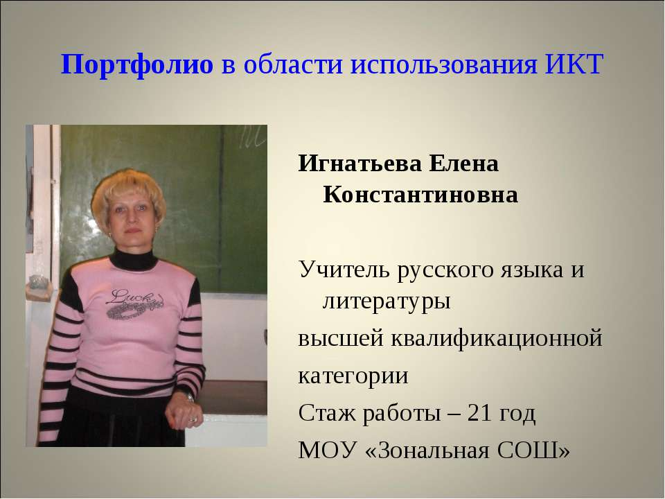 Портфолио в области использования ИКТ Игнатьева Елена Константиновна Учитель ...